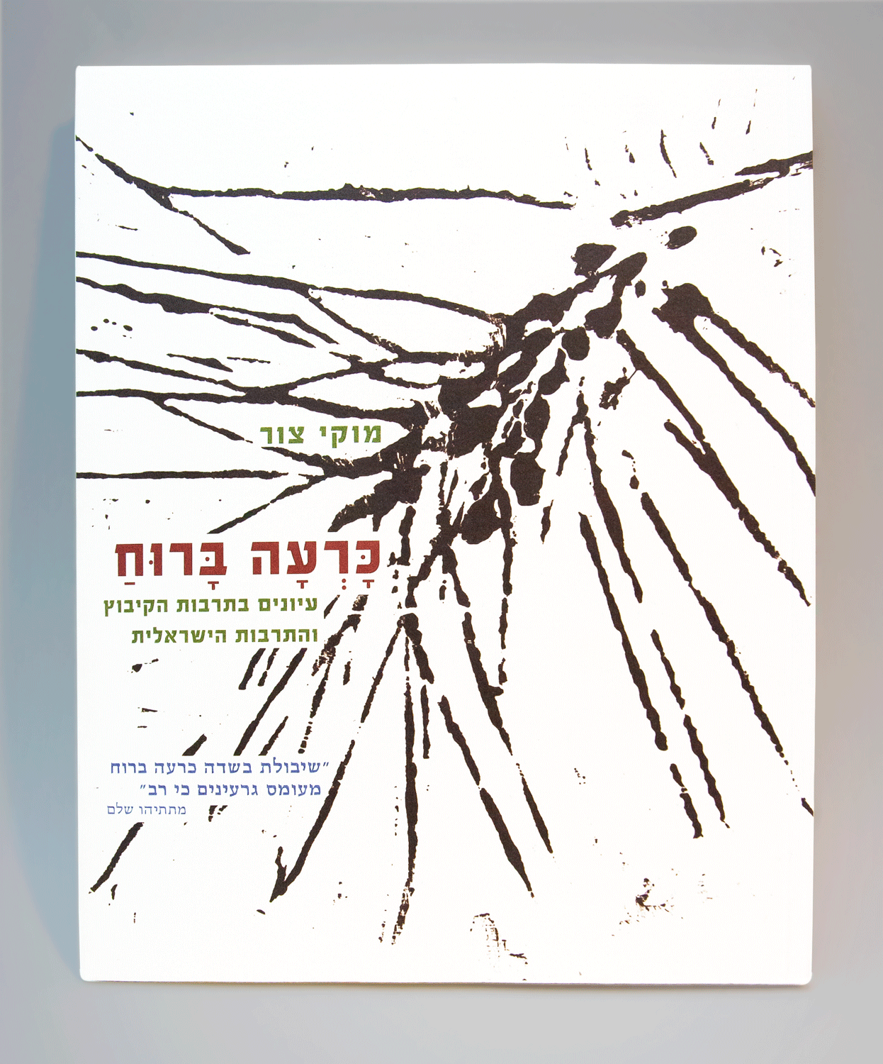 http://bigeyes.co.il/wp-content/uploads/2019/04/Karaa-front.png