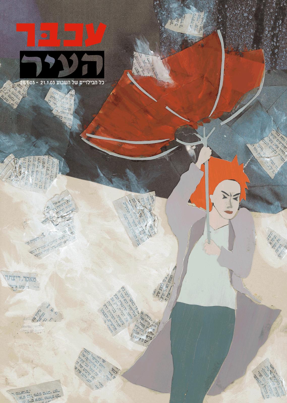 חורף ישראלי - איור שער למגזין