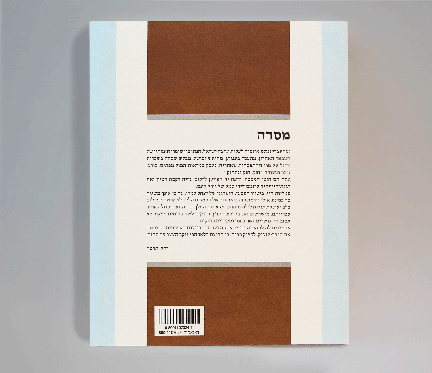 http://bigeyes.co.il/wp-content/uploads/2019/04/masada-back-long.png