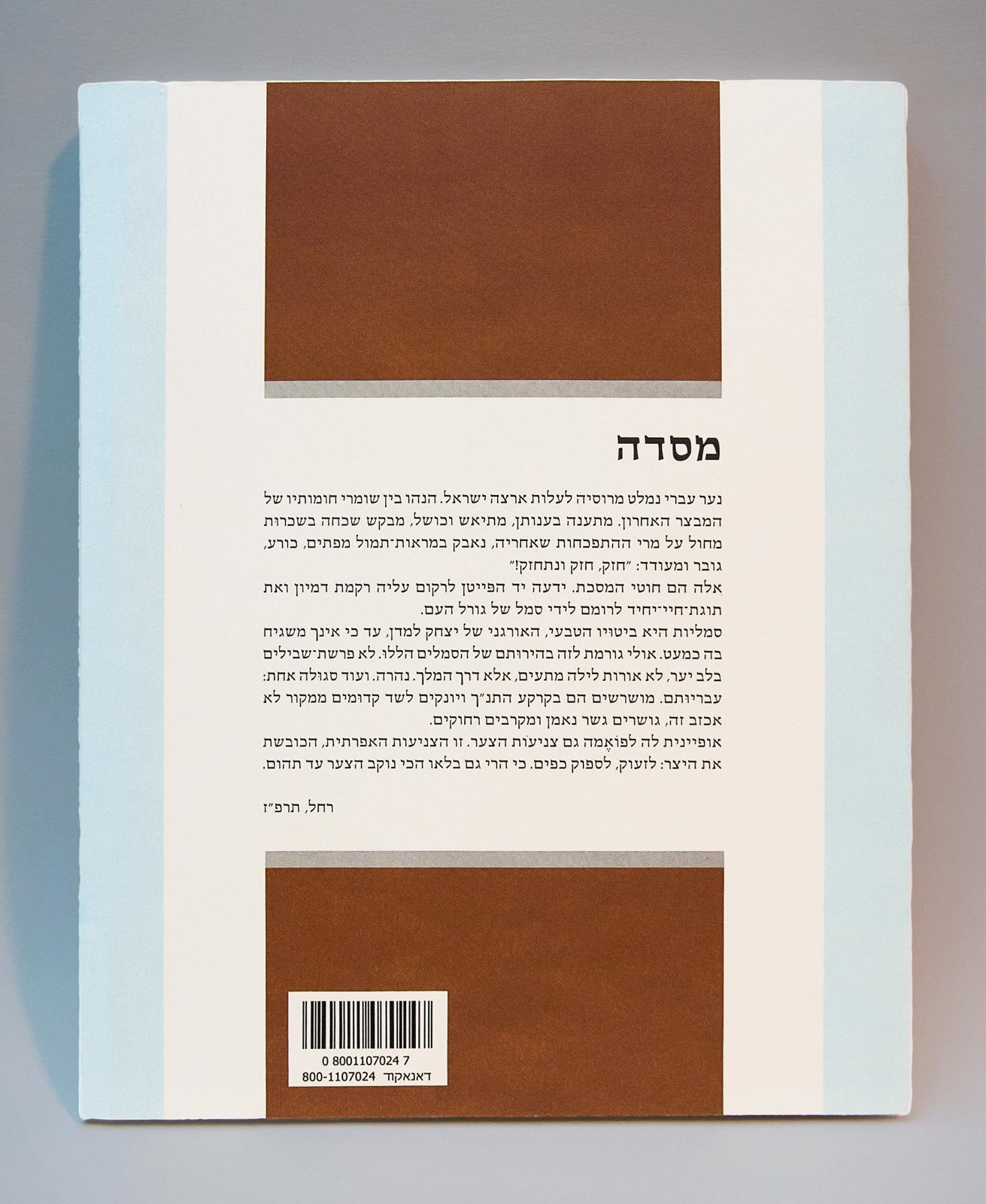 מסכת ׳מסדה׳ - עיצוב ועימוד ספר