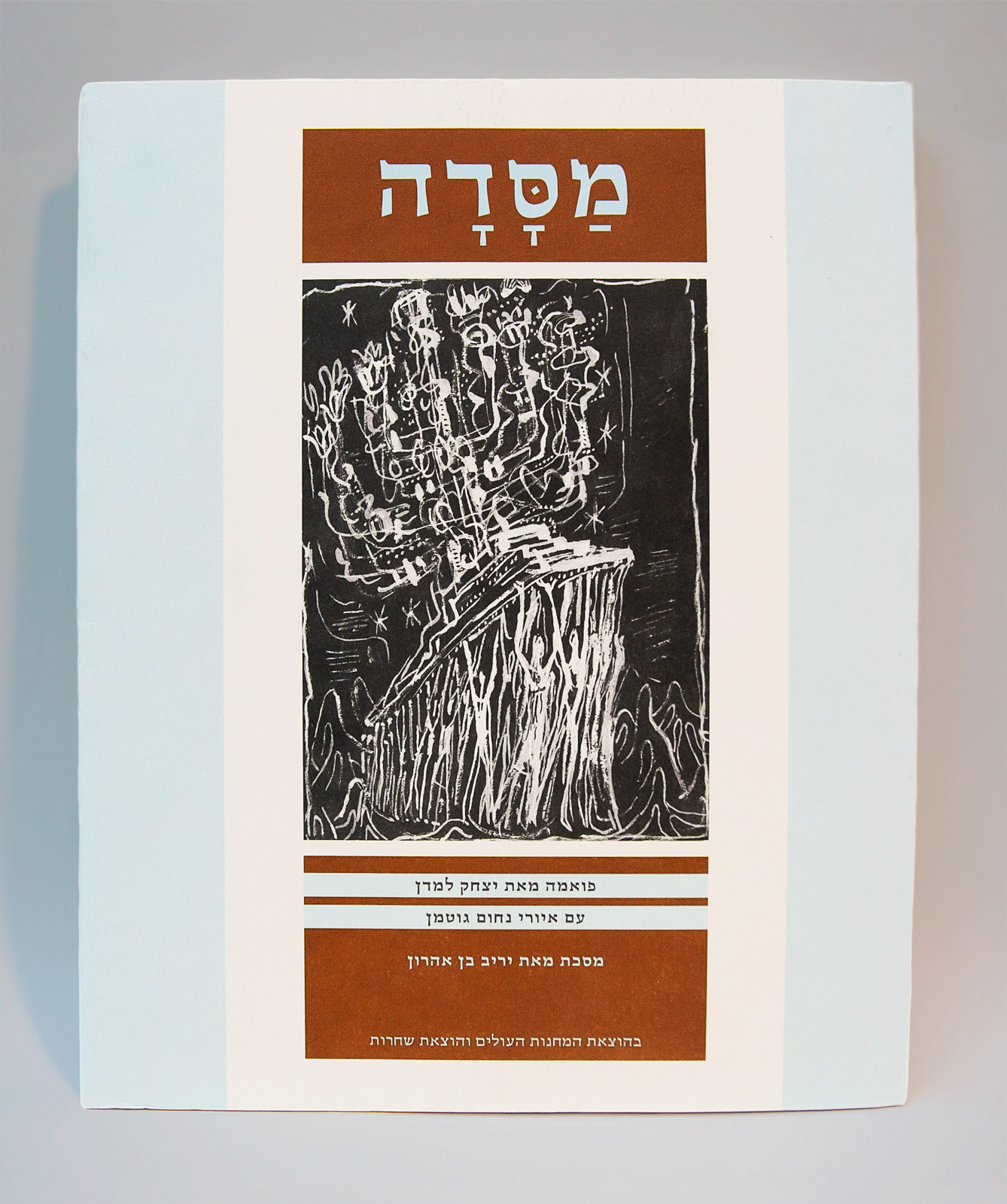 http://bigeyes.co.il/wp-content/uploads/2019/04/masada-front.png