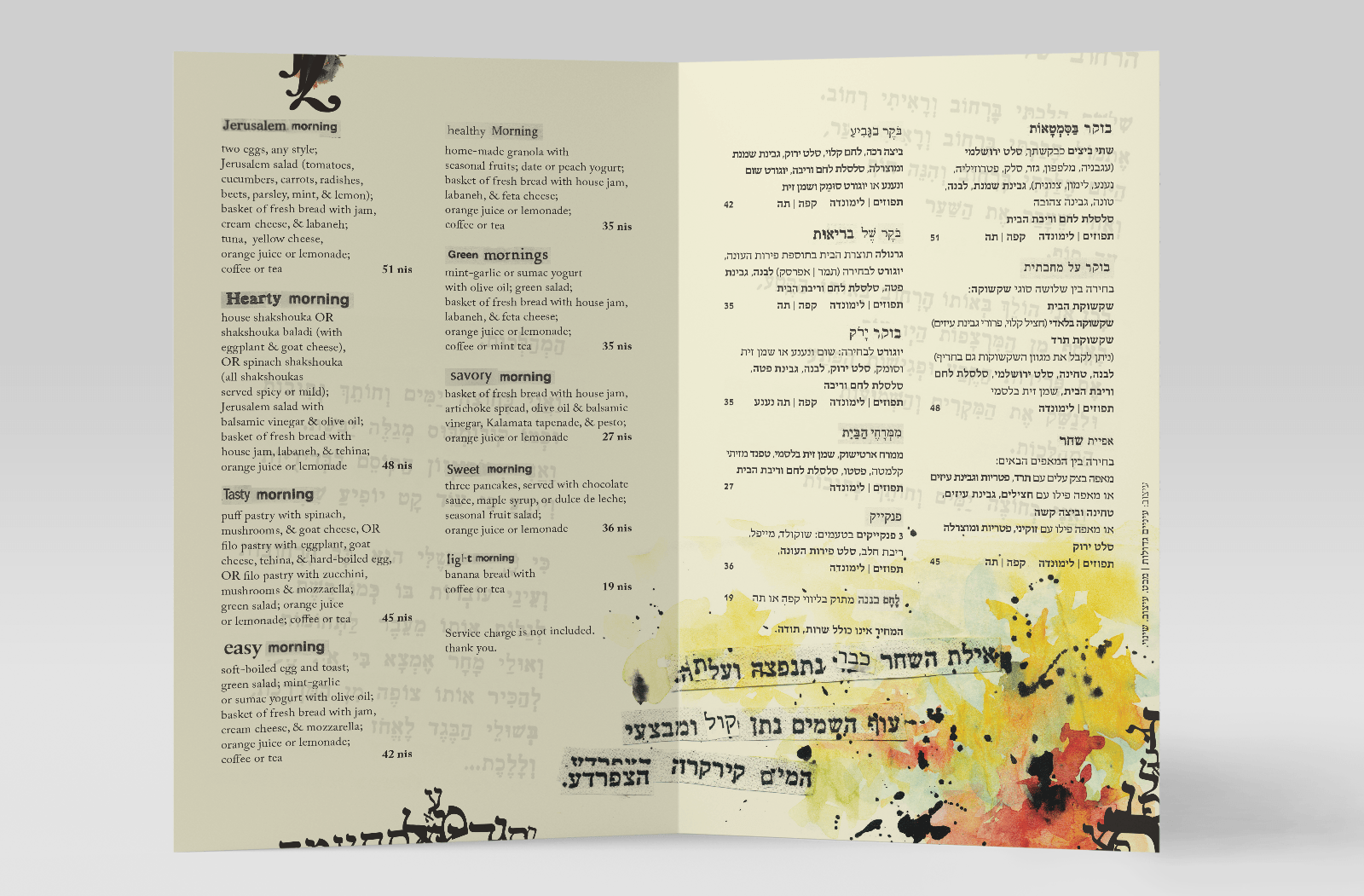 http://bigeyes.co.il/wp-content/uploads/2019/06/tmol-breakfast-menu-02.png