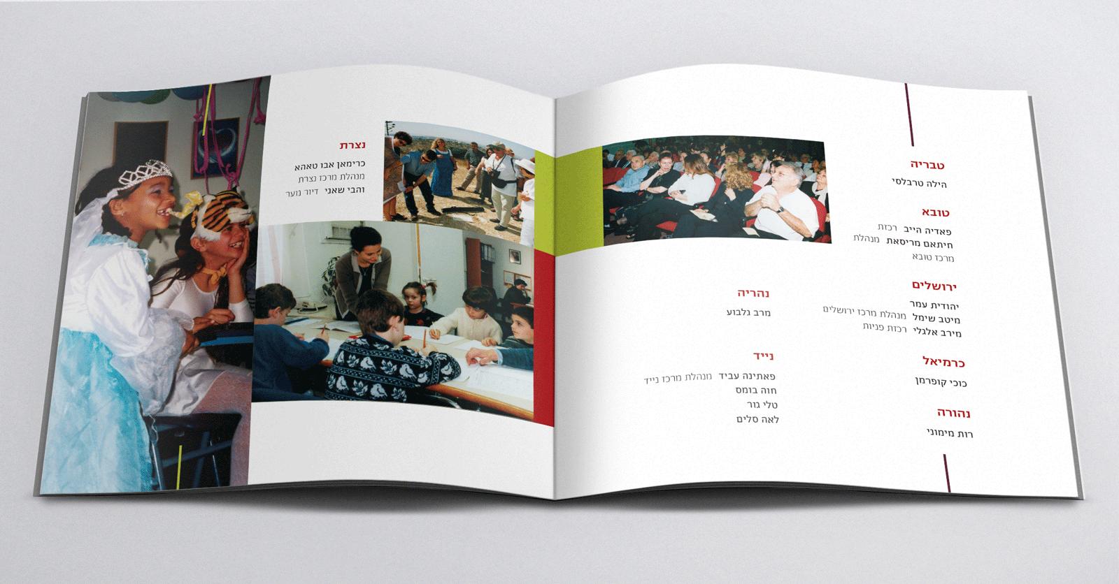 עשור לעמותת ידיד - עיצוב חוברת חגיגית