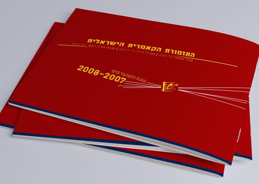 התזמורת הקאמרית הישראלית - עיצוב תכניה