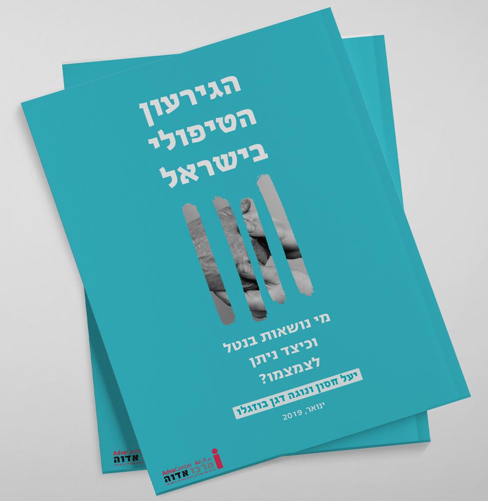 מרכז אדוה - עיצוב חוברת הגרעון הטיפולי בישראל