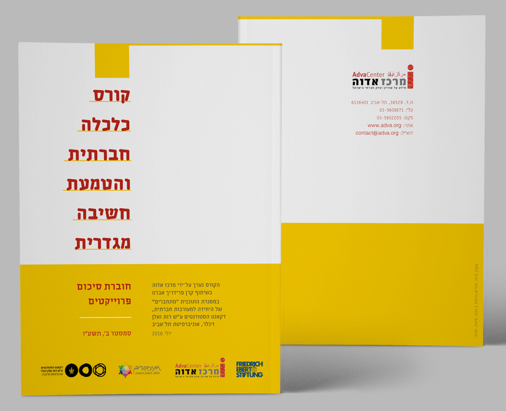 מרכז אדוה - עיצוב חוברת קורס חשיבה מגדרית 2016
