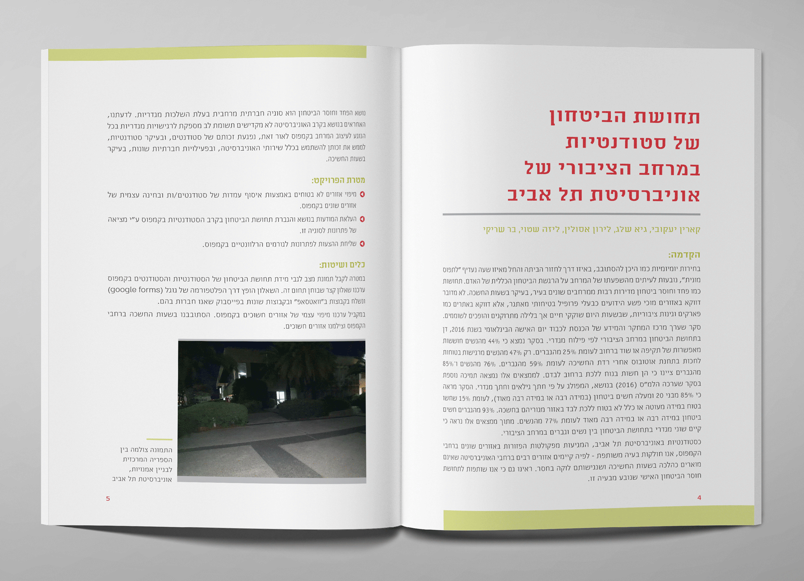 http://bigeyes.co.il/wp-content/uploads/2019/07/adva-gender18-2.png