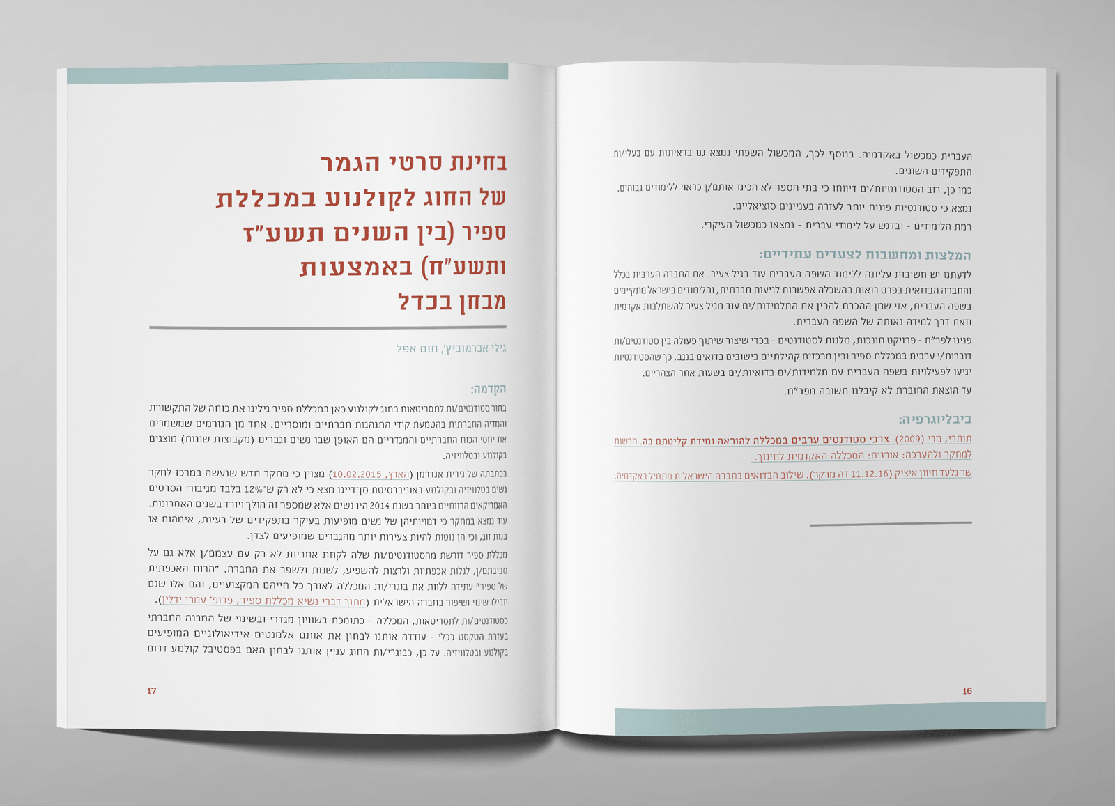 http://bigeyes.co.il/wp-content/uploads/2019/07/adva-gender18-7.png