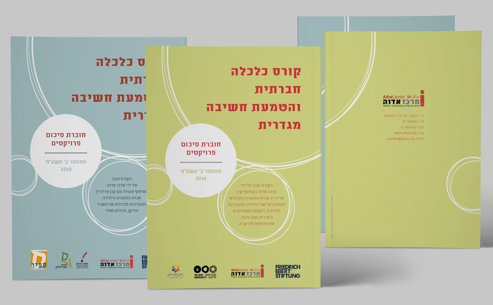 מרכז אדוה - עיצוב חוברת קורס חשיבה מגדרית 2018