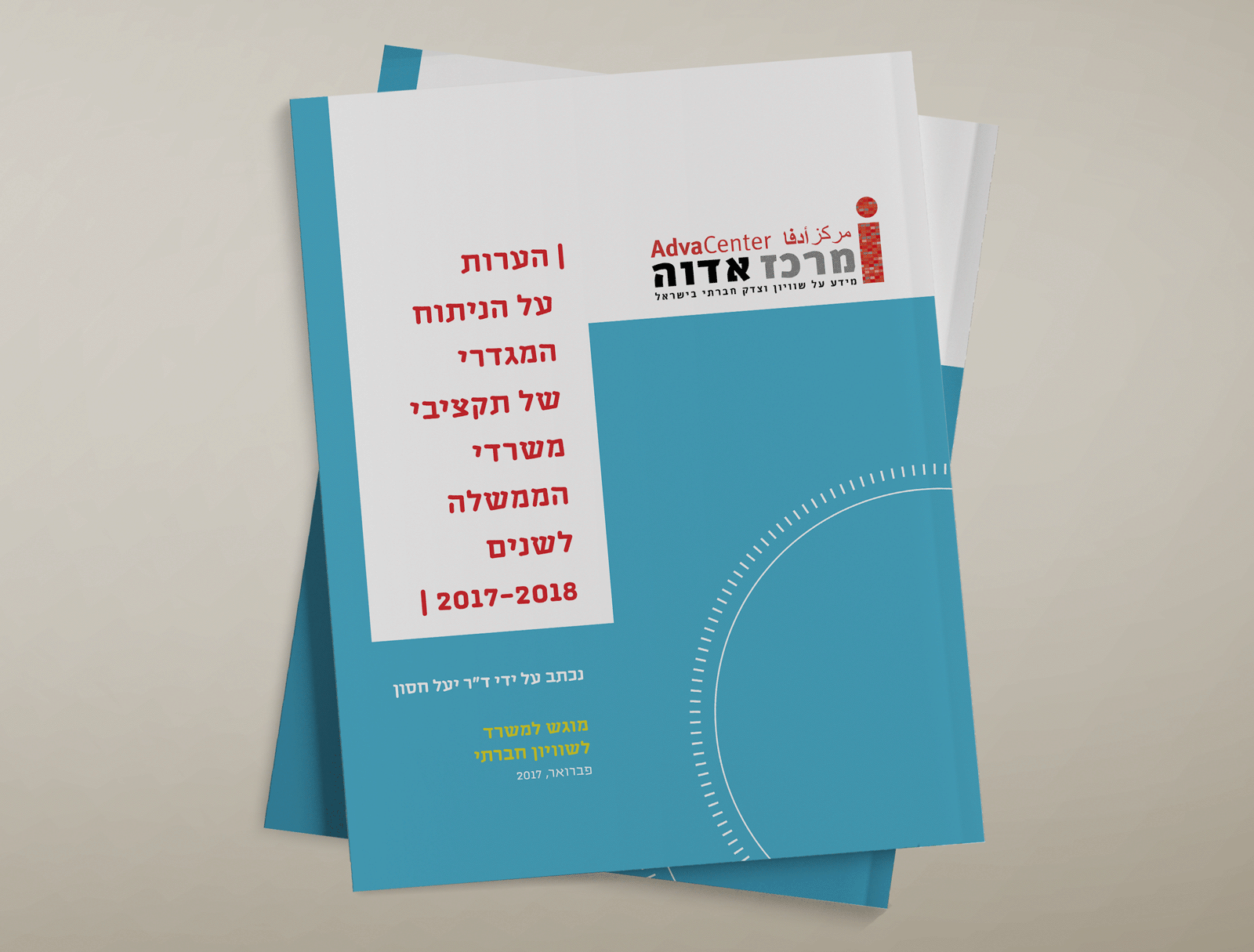 http://bigeyes.co.il/wp-content/uploads/2019/07/adva-genderbudget-cover.png