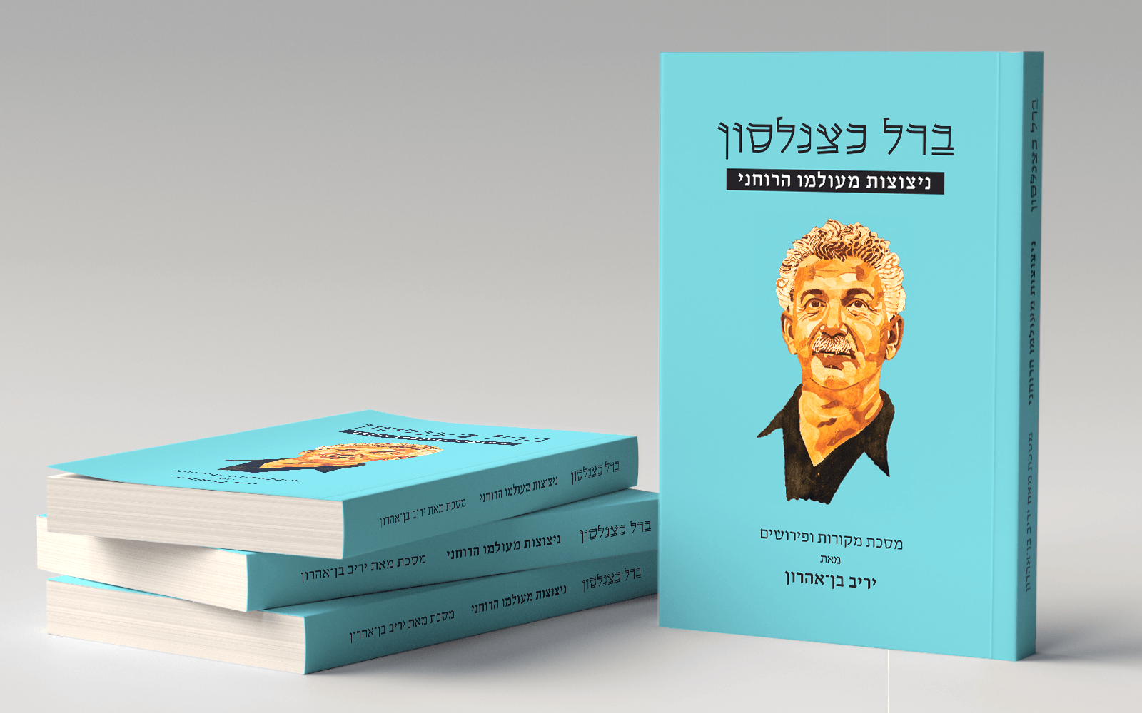 http://bigeyes.co.il/wp-content/uploads/2019/07/berl-cover-mockup.png