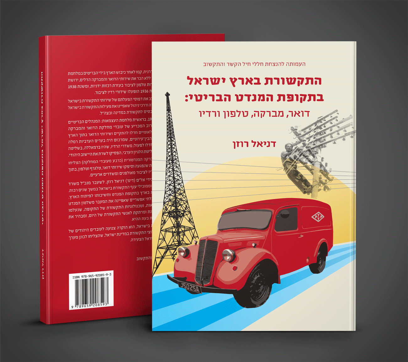 http://bigeyes.co.il/wp-content/uploads/2019/07/communications-book-cover.png