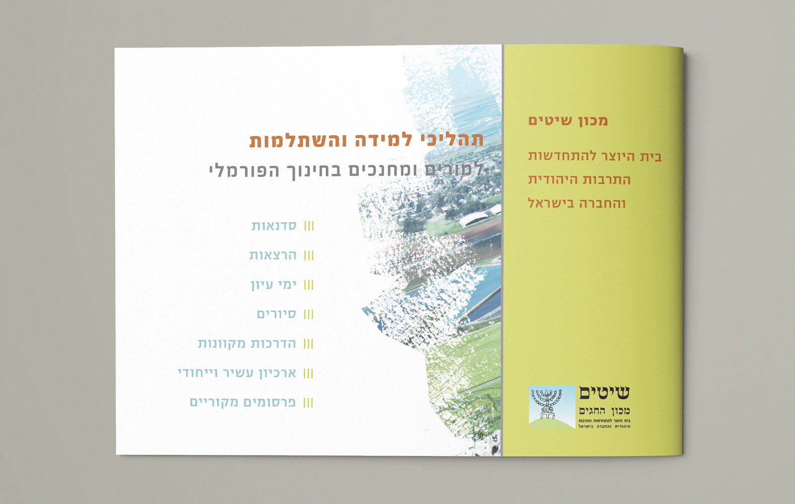http://bigeyes.co.il/wp-content/uploads/2019/07/shitim-brochure-1.png
