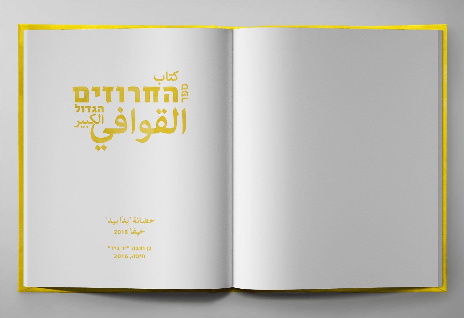 http://bigeyes.co.il/wp-content/uploads/2019/07/shtuzim-book-1.png