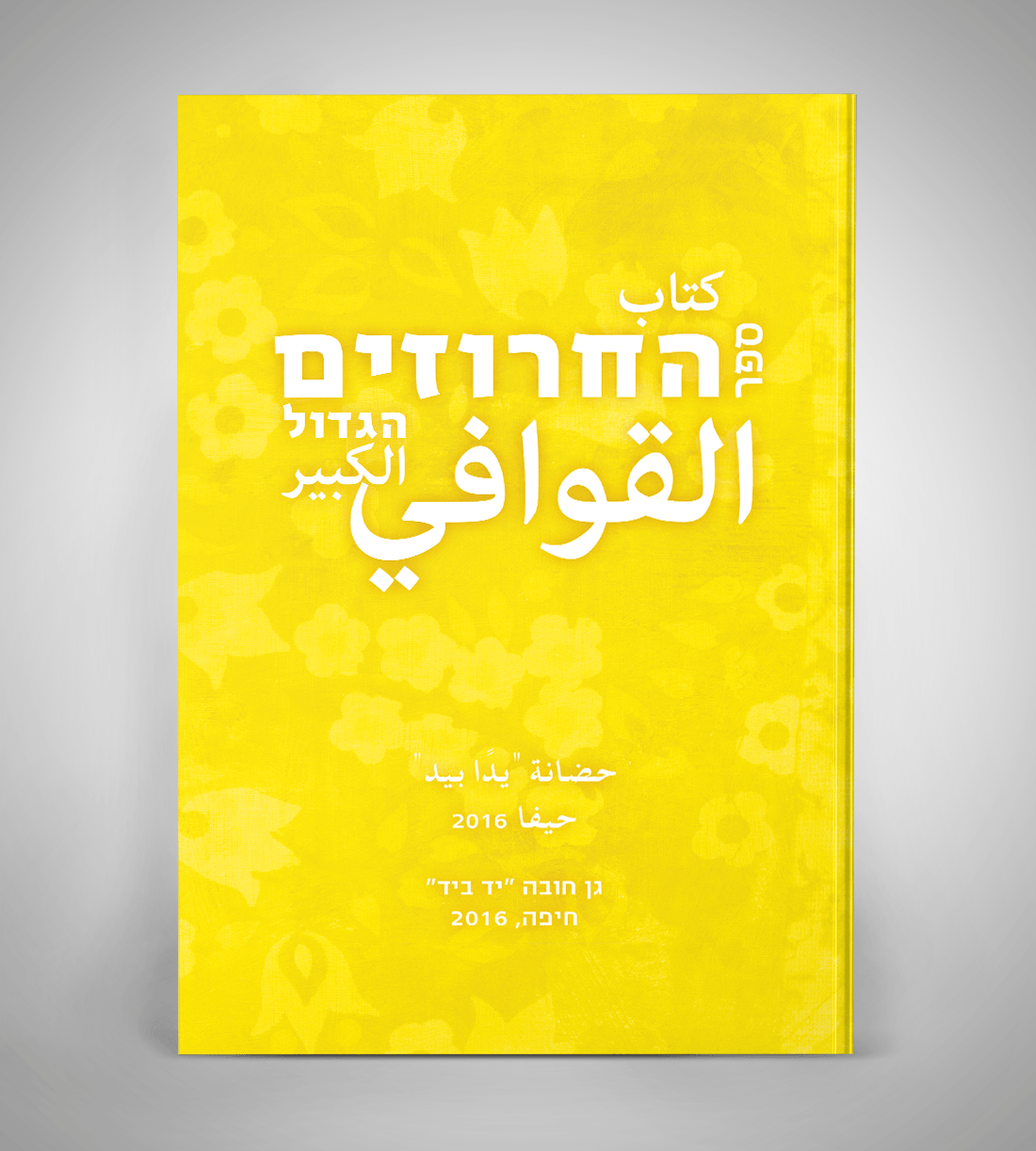 http://bigeyes.co.il/wp-content/uploads/2019/07/shtuzim-book-cover-1.png