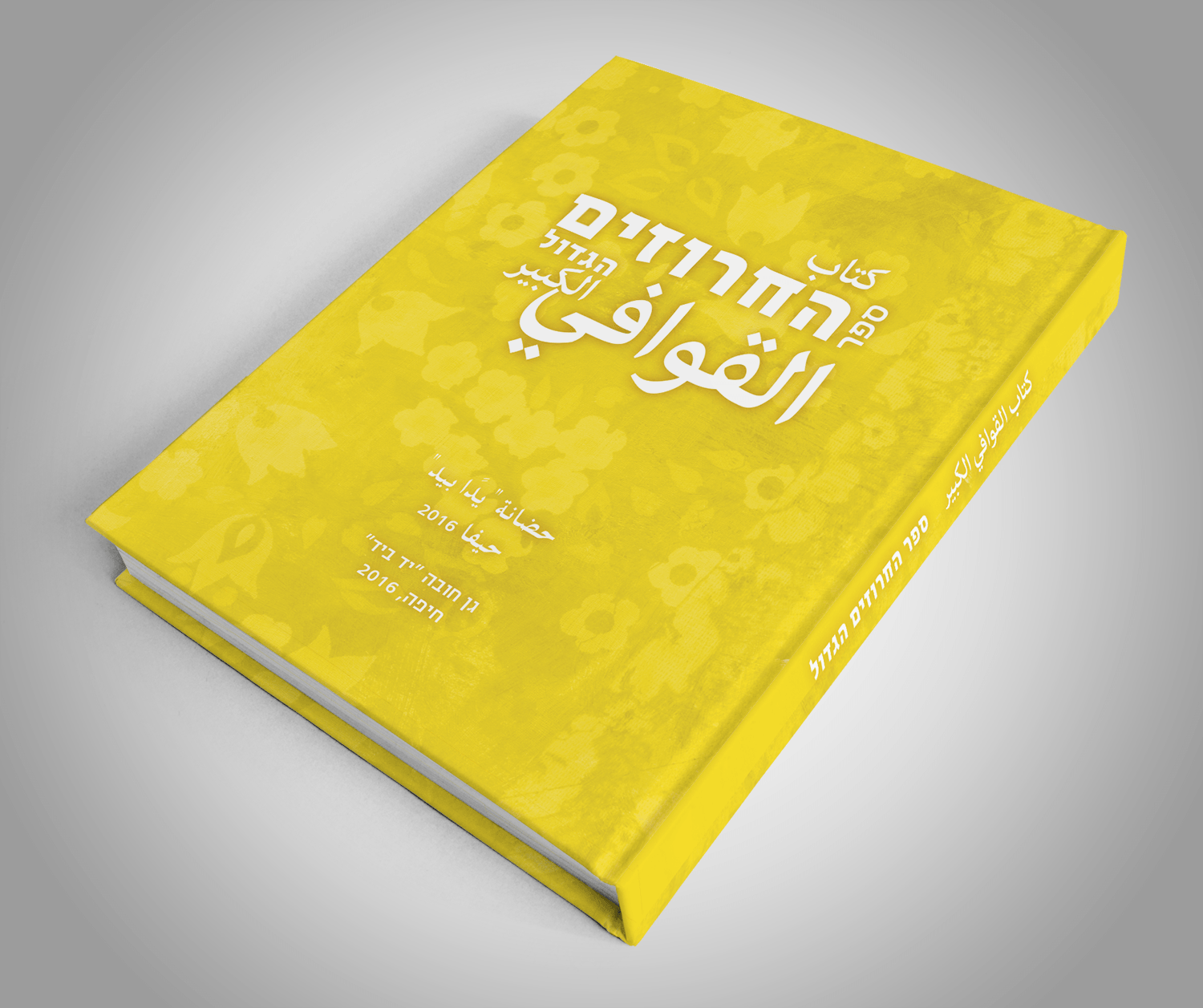 http://bigeyes.co.il/wp-content/uploads/2019/07/shtuzim-book-cover.png