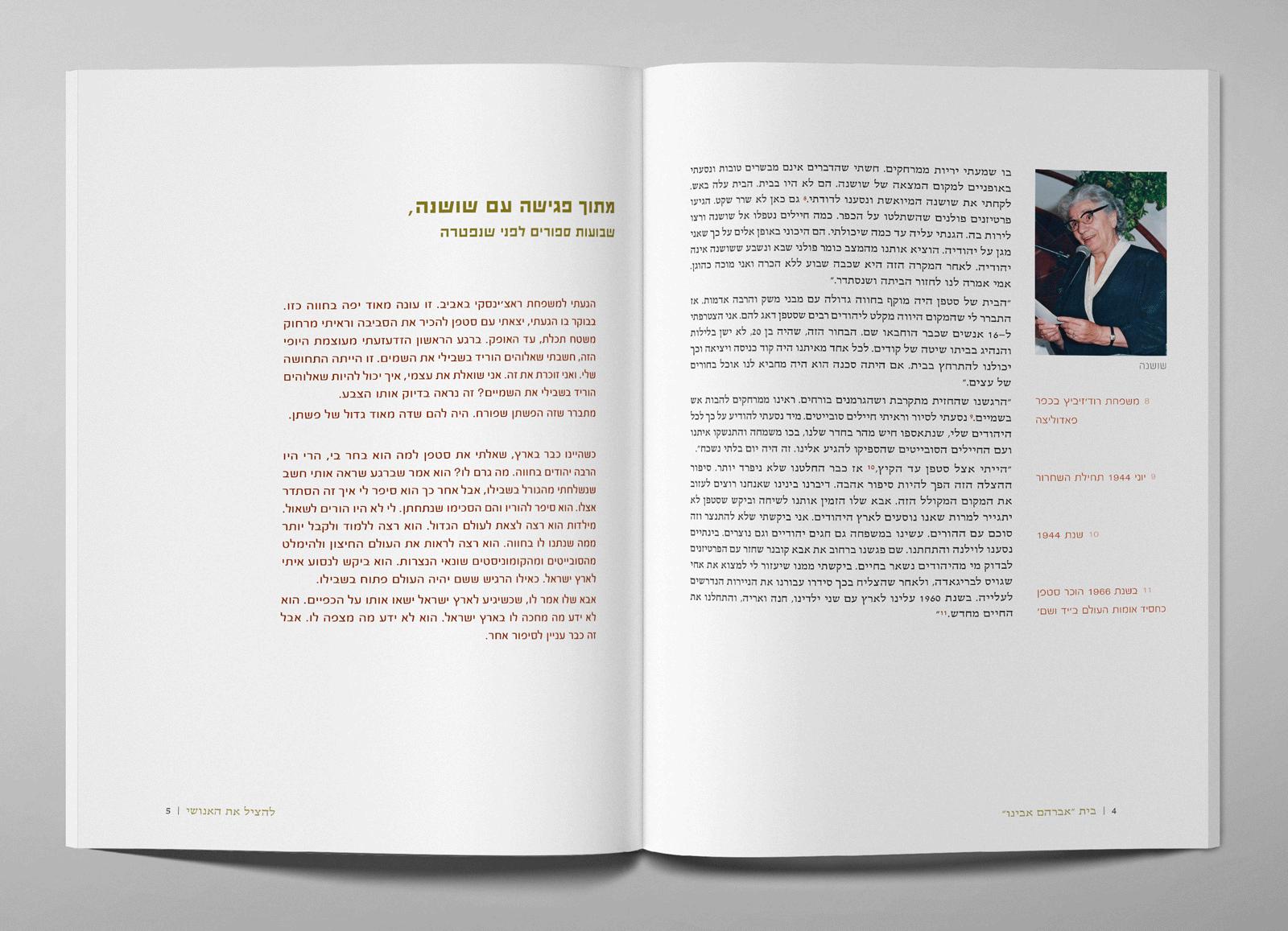 http://bigeyes.co.il/wp-content/uploads/2019/08/hasidim-3.png