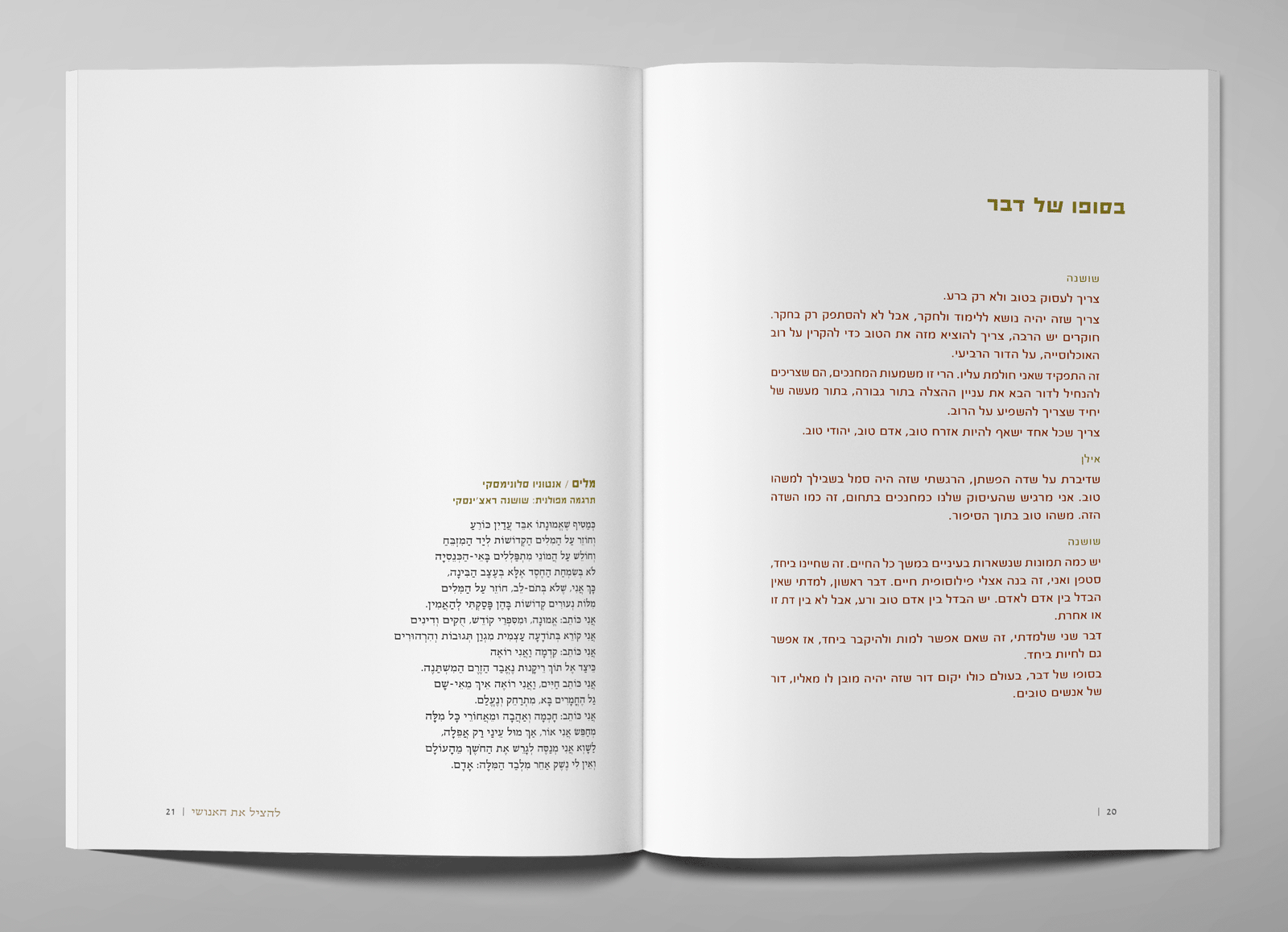 http://bigeyes.co.il/wp-content/uploads/2019/08/hasidim-6.png