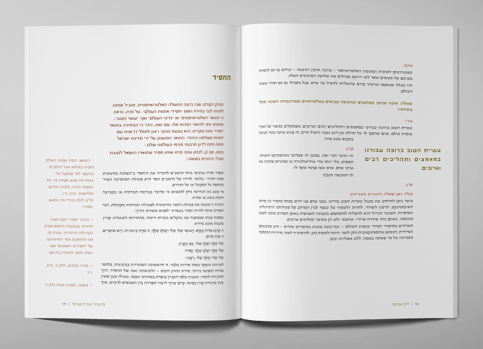 http://bigeyes.co.il/wp-content/uploads/2019/08/hasidim-9.png