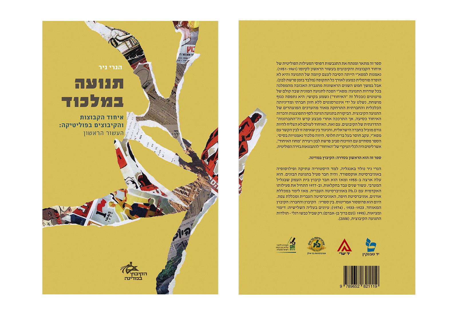 http://bigeyes.co.il/wp-content/uploads/2019/08/kibbutz-books-3.png