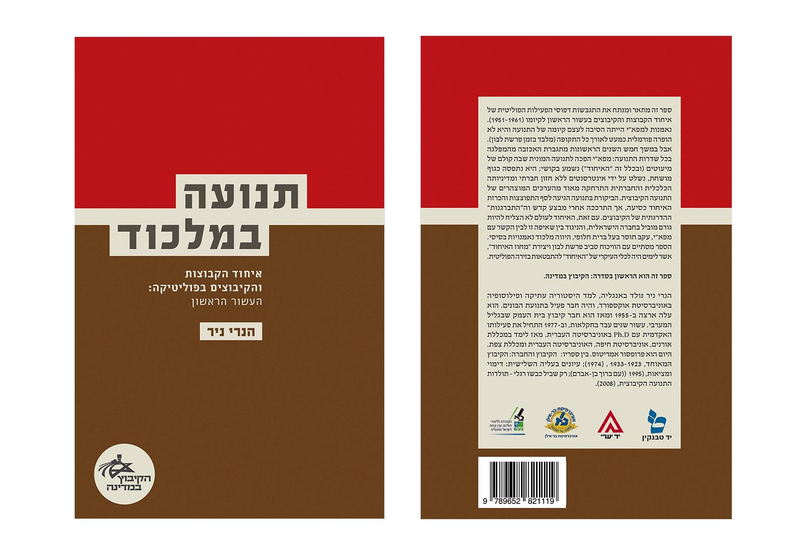 http://bigeyes.co.il/wp-content/uploads/2019/08/kibbutz-books-4.png