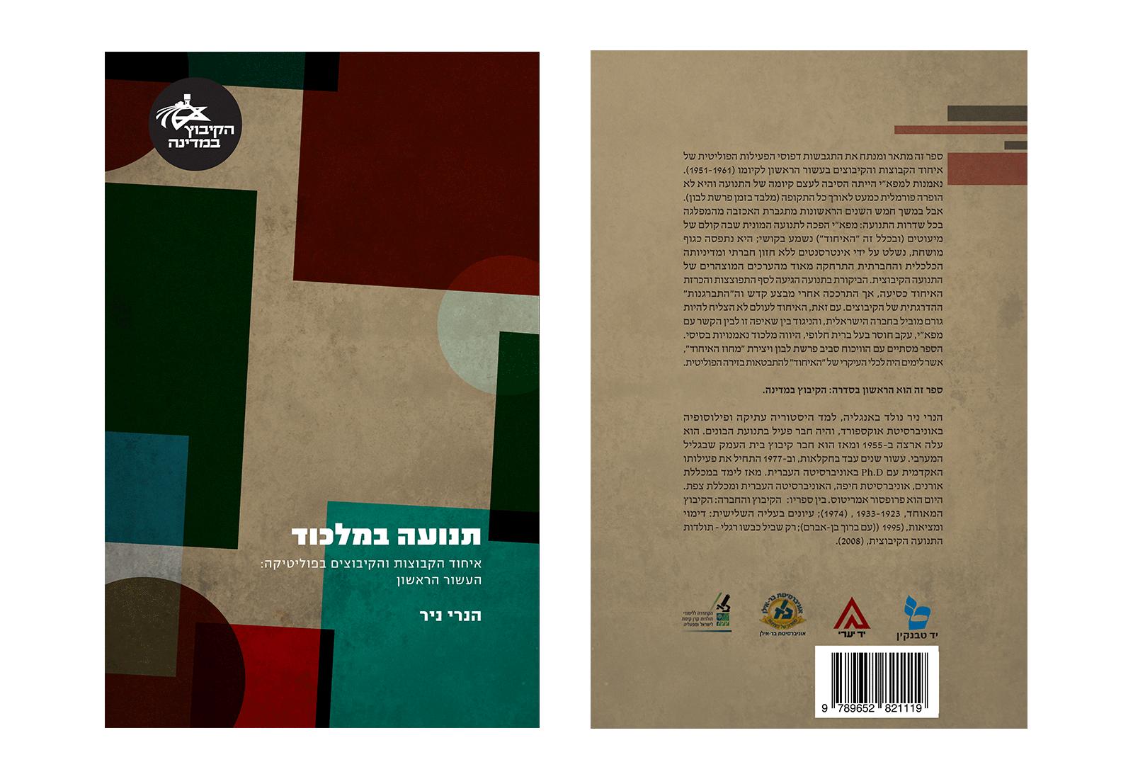 http://bigeyes.co.il/wp-content/uploads/2019/08/kibbutz-books-5.png
