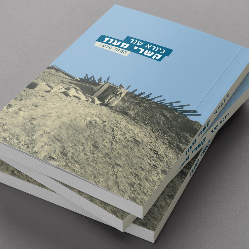 קשרי מעוז - עיצוב ספר