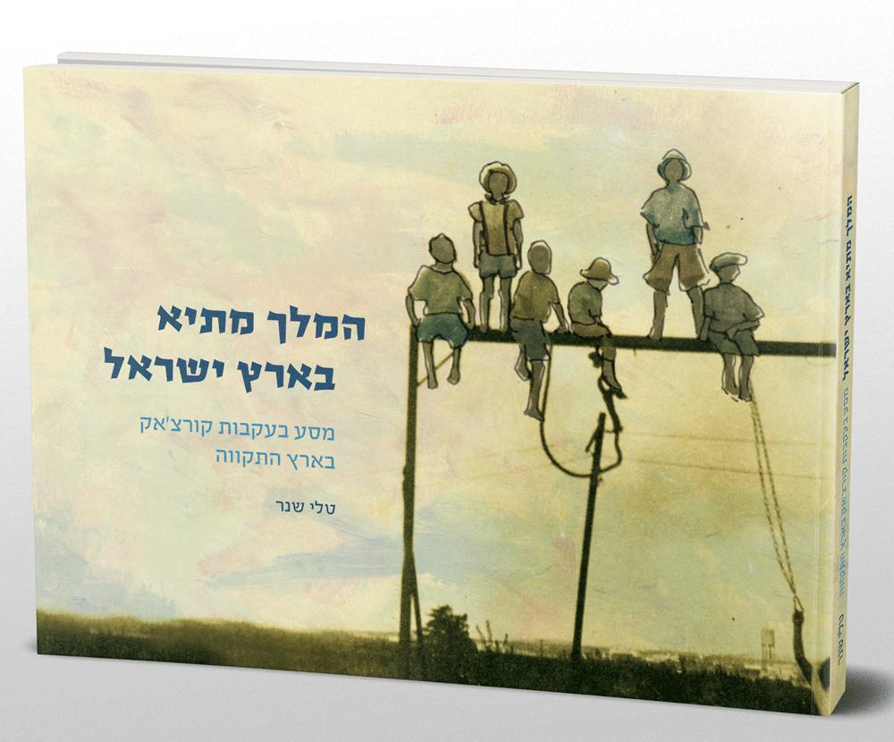 המלך מתיא בארץ ישראל - עיצוב ועימוד ספר