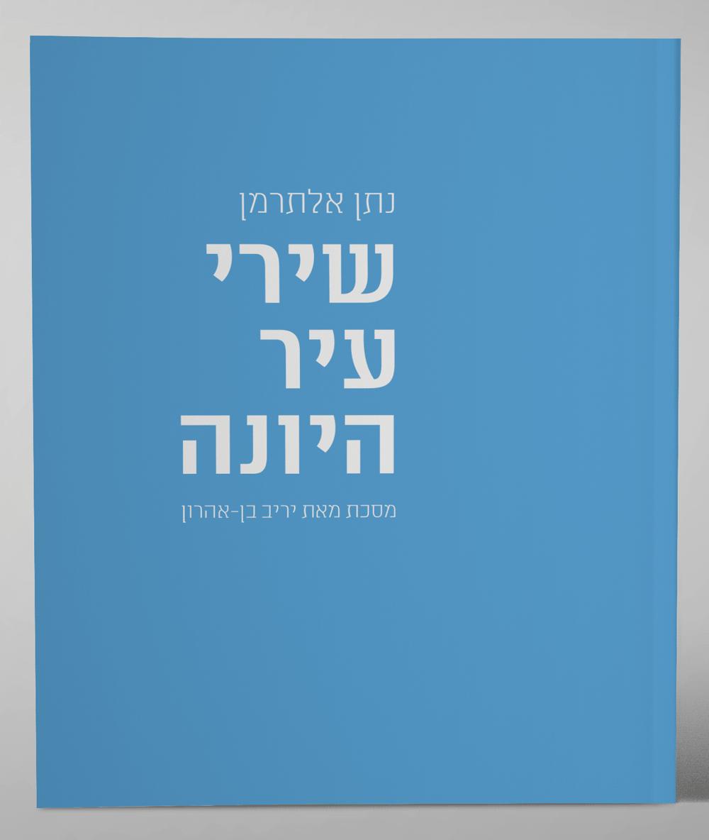 מסכת ׳שירי עיר היונה׳ - עיצוב ועימוד ספר
