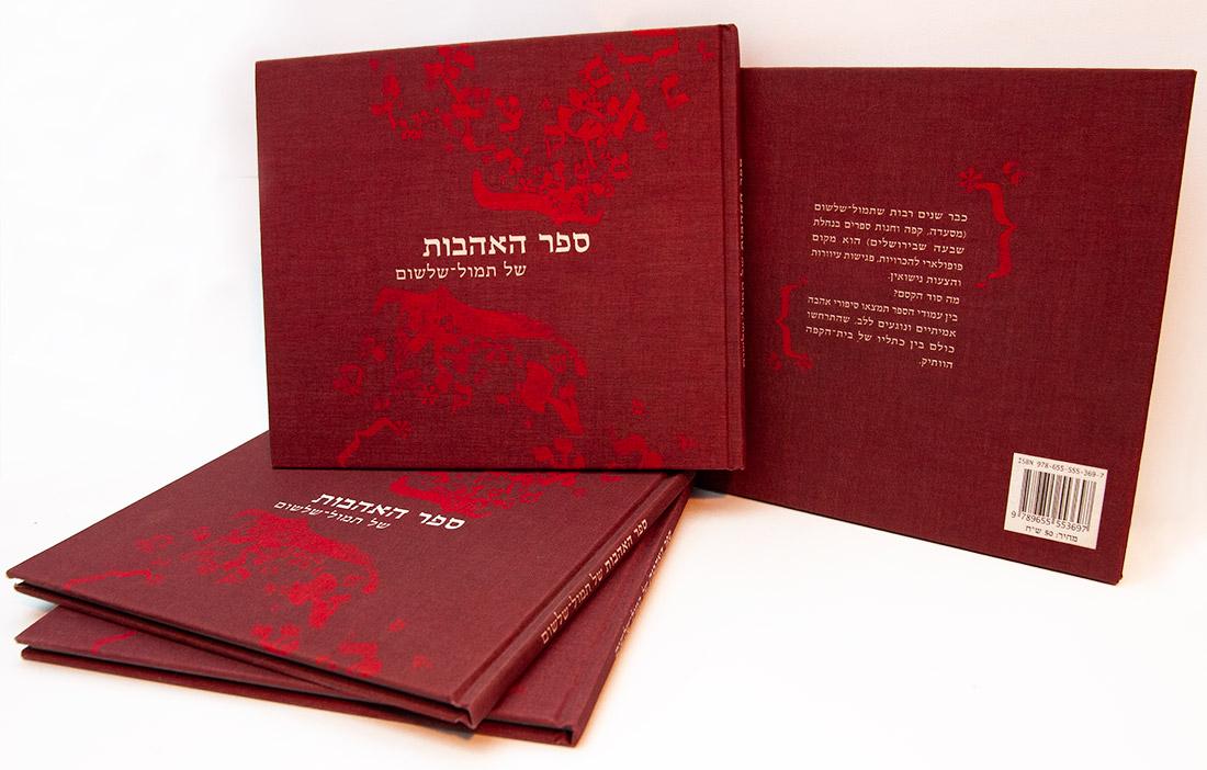 ספר האהבות של תמול שלשום - עיצוב והפקת ספר