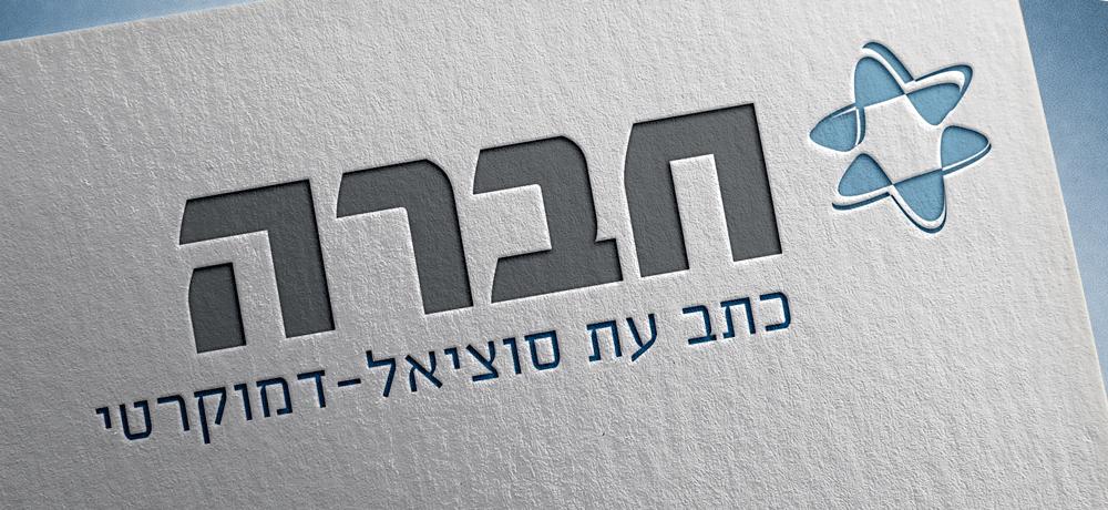 כתב העת חברה - עיצוב מחדש ללוגו