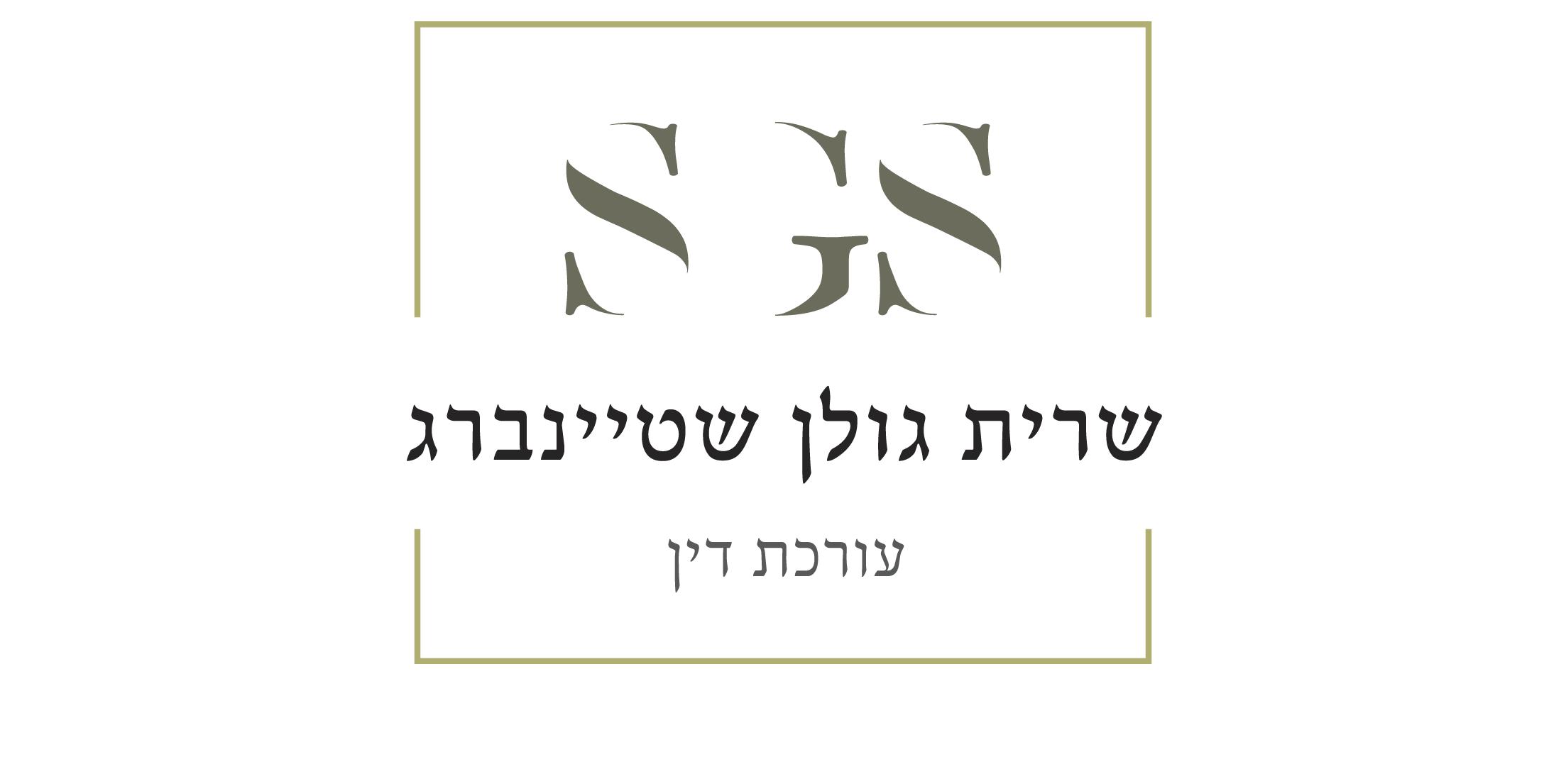 https://bigeyes.co.il/wp-content/uploads/2019/03/Sarit-Golan-adv-1.png