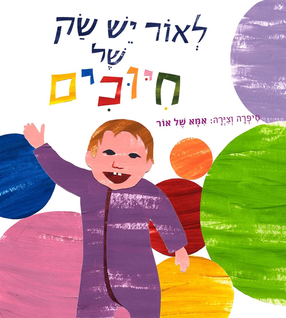 לאור יש שק של חיוכים - איור ספר ילדים