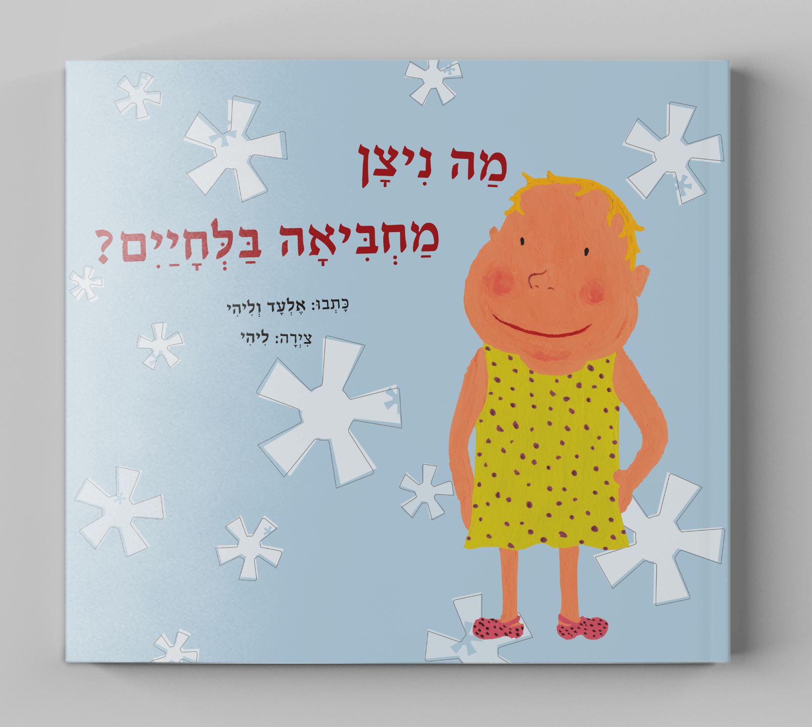 https://bigeyes.co.il/wp-content/uploads/2019/04/Nitzan-cover.png