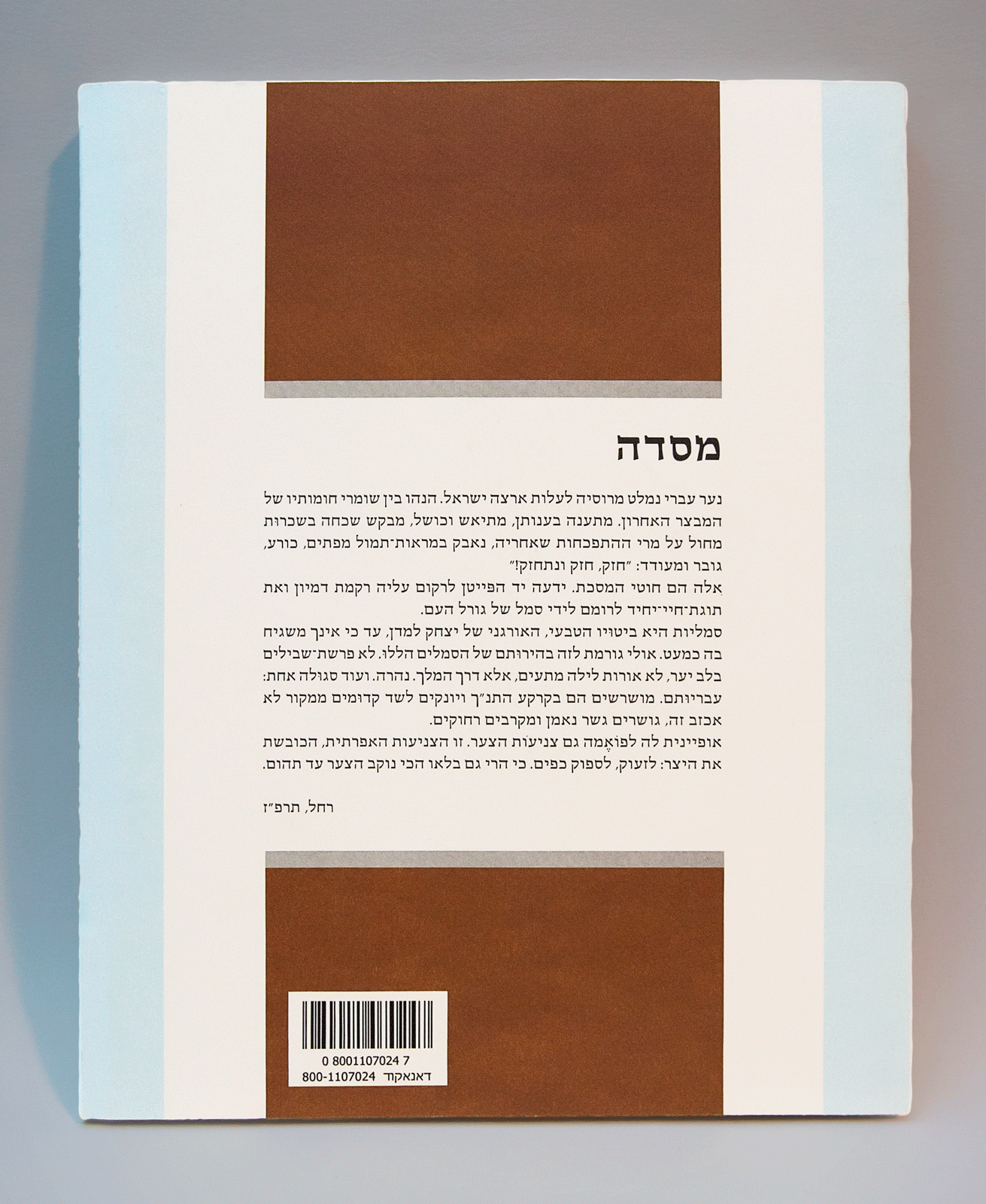 https://bigeyes.co.il/wp-content/uploads/2019/04/masada-back.png