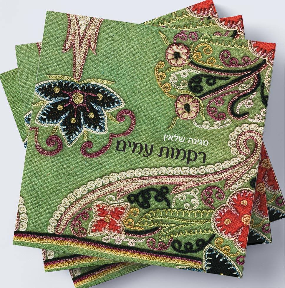 רקמות עמים - עיצוב ספר אלבומי