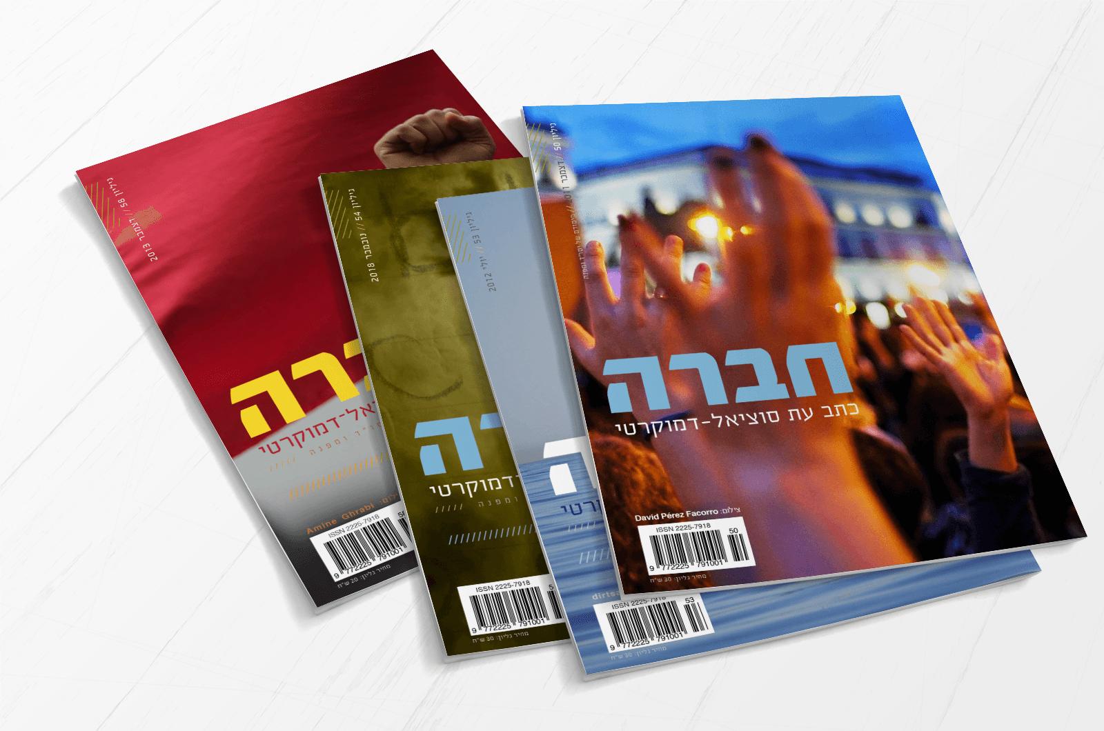 כתב העת חברה - עיצוב מגזין (שערים)