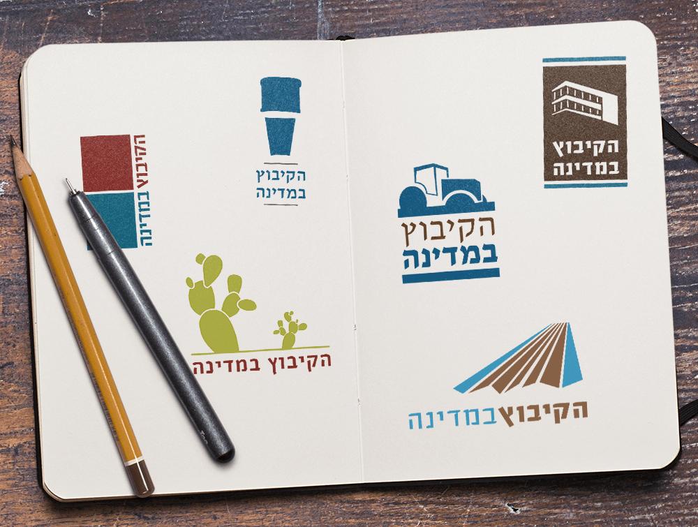 הקיבוץ במדינה - עיצוב לוגו לסדרת ספרים
