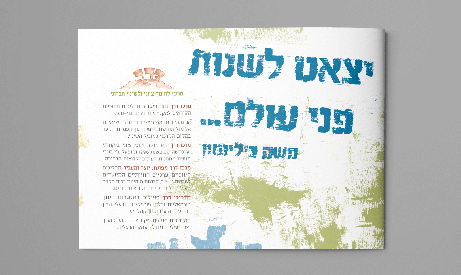 https://bigeyes.co.il/wp-content/uploads/2019/06/derech-2009-01.png