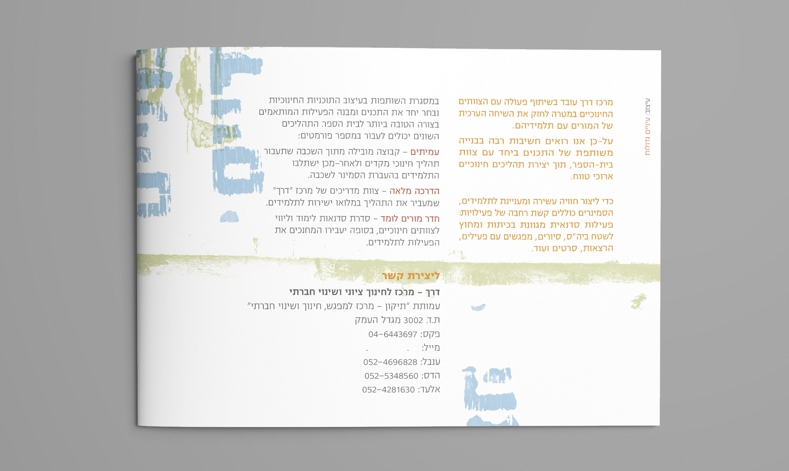 https://bigeyes.co.il/wp-content/uploads/2019/06/derech-2009-05.png