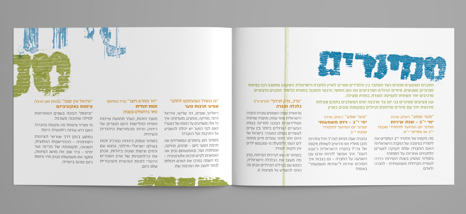https://bigeyes.co.il/wp-content/uploads/2019/06/derech-2009-2.png