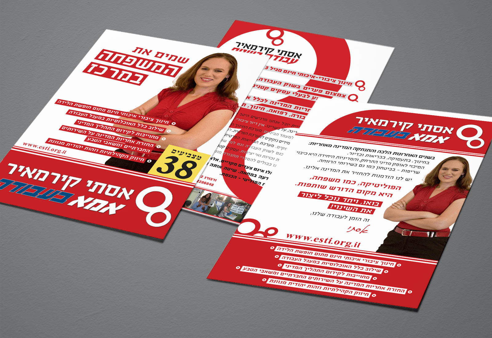 https://bigeyes.co.il/wp-content/uploads/2019/06/esti-brochure-mockup.png