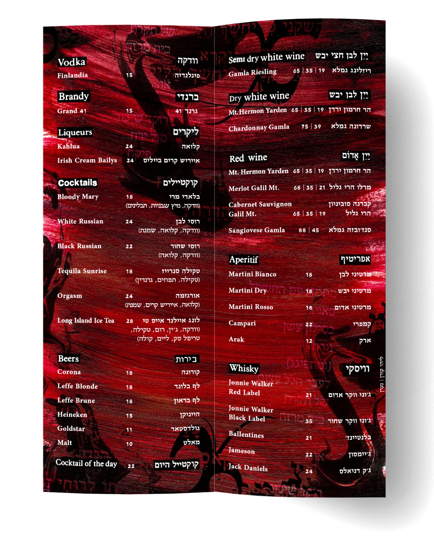 https://bigeyes.co.il/wp-content/uploads/2019/06/tmol-wine-open.png