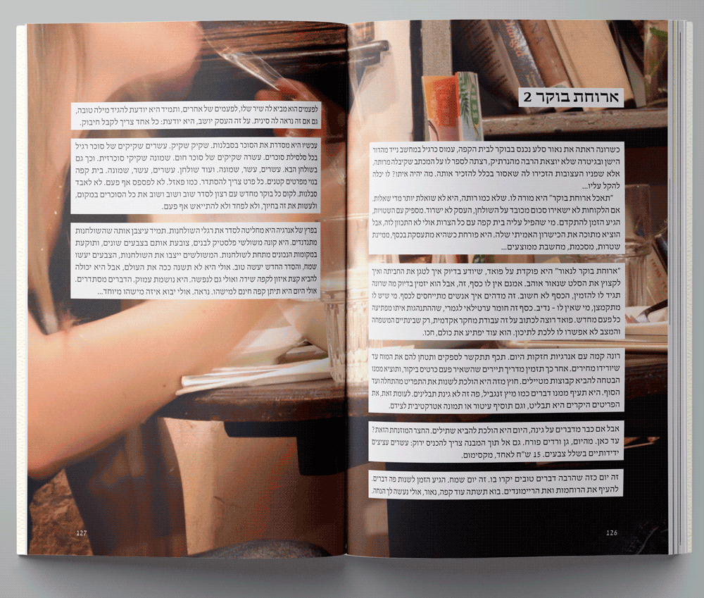 קפה שירה - עיצוב ועימוד ספר