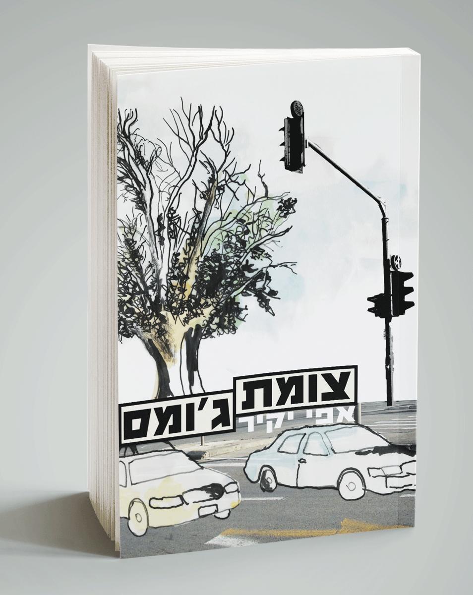 צומת ג׳ומס - עיצוב עטיפה לספר