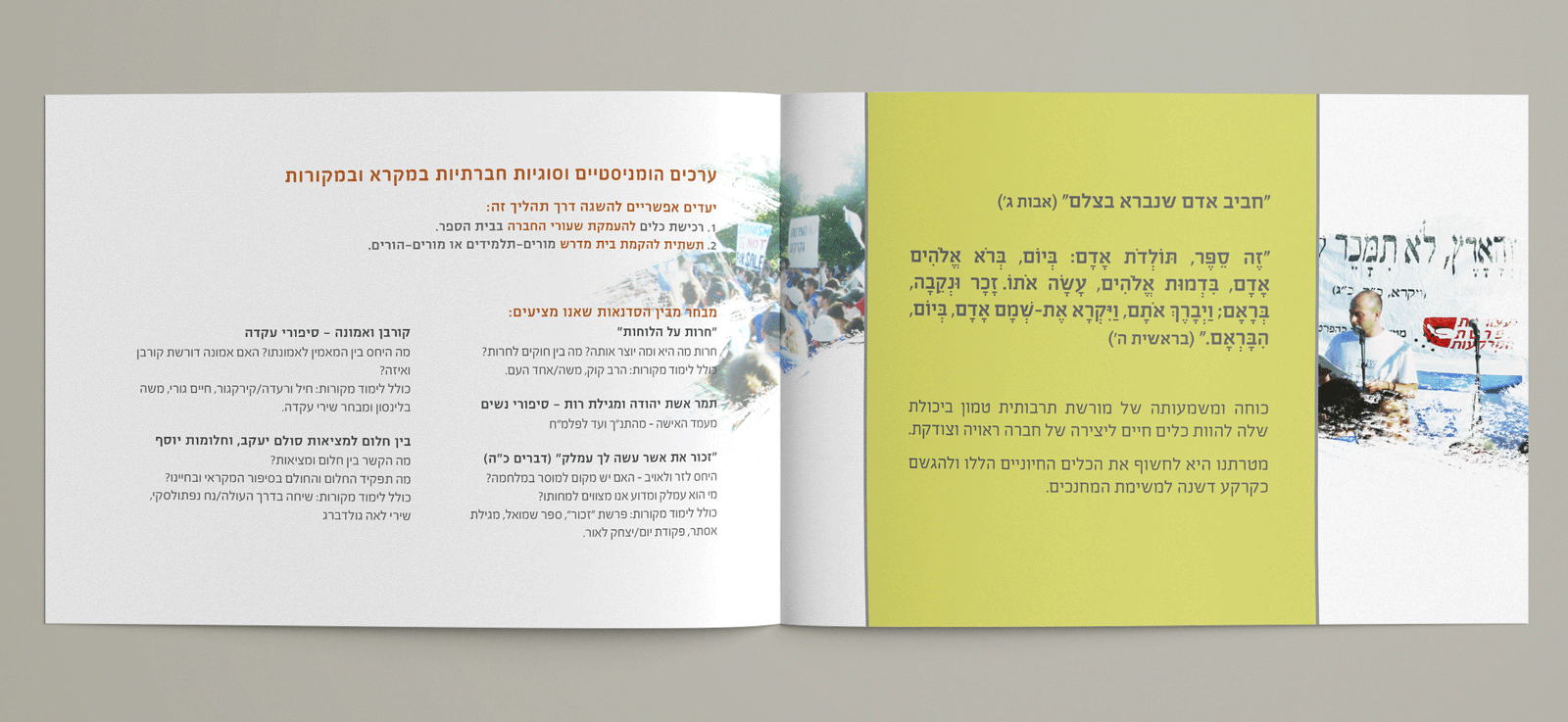 https://bigeyes.co.il/wp-content/uploads/2019/07/shitim-brochure-5.png