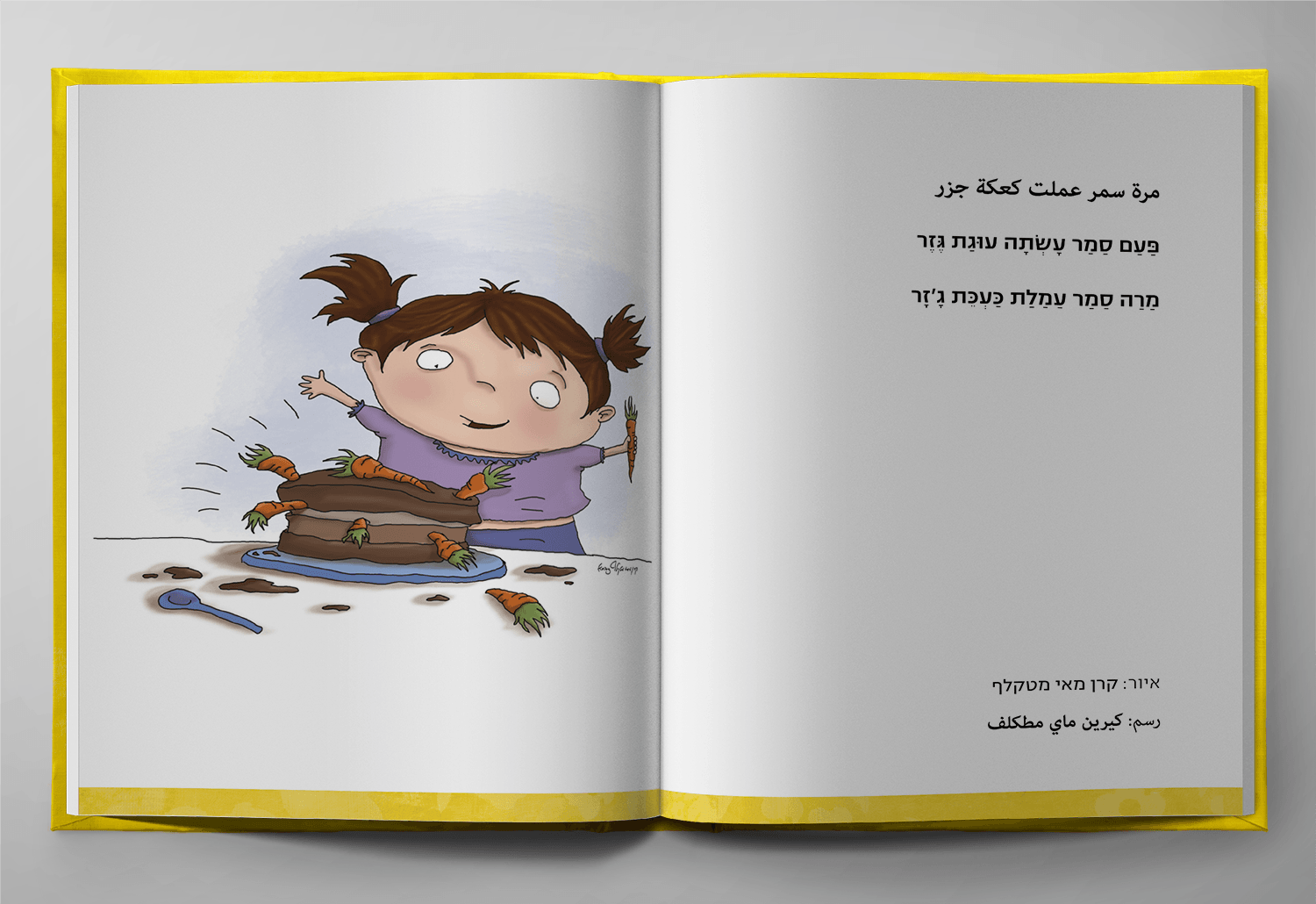 https://bigeyes.co.il/wp-content/uploads/2019/07/shtuzim-book-4.png