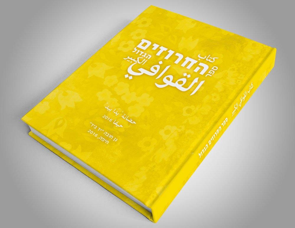 ספר החרוזים (שטוזים) הדו-לשוני - עיצוב ספר ילדים