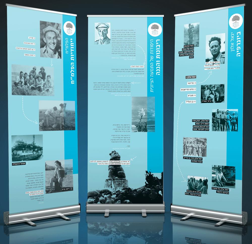 עיצוב תערוכה בבית יגאל אלון