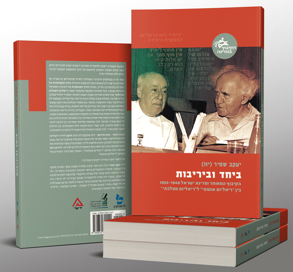 הקיבוץ במדינה - עיצוב עטיפה לסדרת ספרים